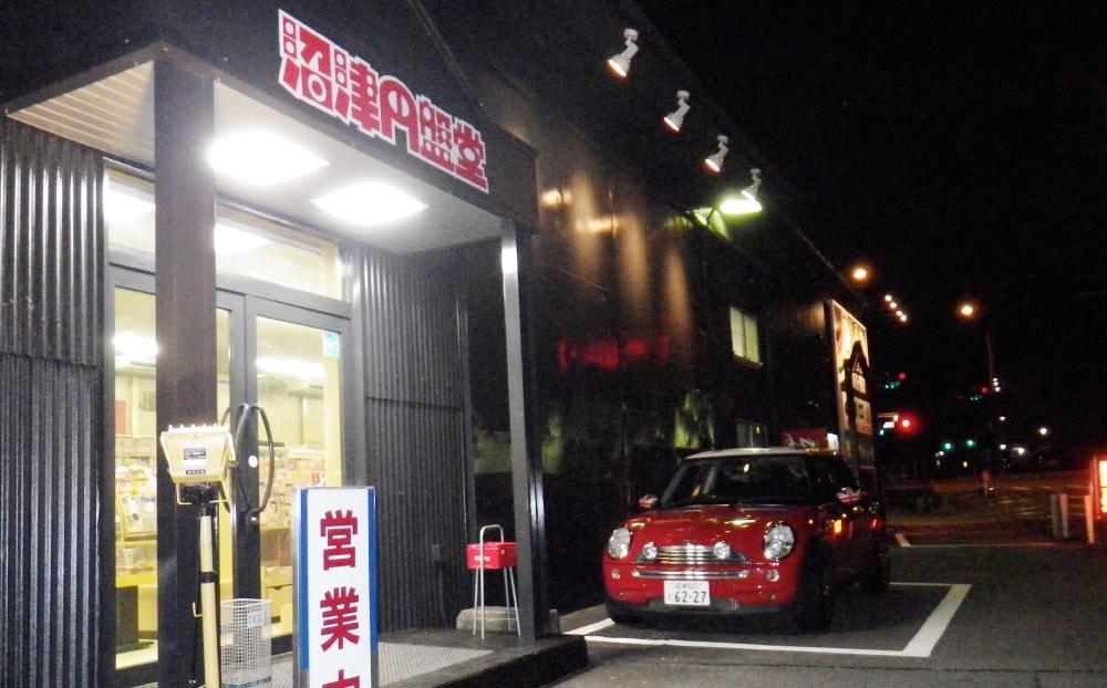沼津円盤堂外観写真2