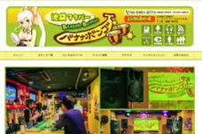 池袋ヲタバー・レンタルスペース バナナボンゴ